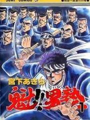 [Bá Vương Học Đường phần 1] Sakigake!! Otokojuku