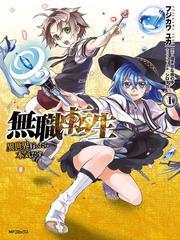 Mushoku Tensei - Isekai Ittara Honki Dasu