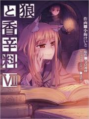 Ookami to Koushinryou vol 7